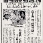 山梨日日新聞2007年8月25日記事
