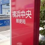 横浜駅東口の郵便局にて